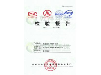 艺馨装修异味净化剂-国家权威检测报告