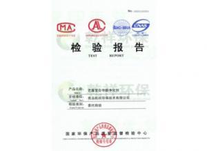 艺馨复合甲醛净化剂-国家权威检测报告