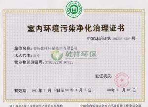 中国室内环境污染净化乐虎官网手机版网页证书