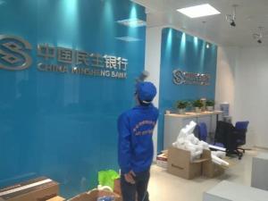 中国民生银行郑州分行乐虎官网手机版网页中
