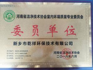河南省洁净技术协会委员单位